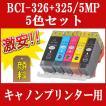 CANON(キャノン) 互換インクカートリッジ 顔料インク BCI-326+325/5MP 5色セット BCI-325PGBK BCI-326C BCI-326M BCI-326Y BCI-326BK MG8230 MG8130 MG6230