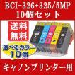 【自由選択10個】CANON(キャノン) 互換インクカートリッジ BCI-326+325/5MP BCI-325PGBK BCI-326C BCI-326M BCI-326Y BCI-326BK MG8230 MG8130 MG6230 MG6130