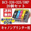 【自由選択20個】CANON(キャノン) 互換インクカートリッジ BCI-326+325/5MP BCI-325PGBK BCI-326C BCI-326M BCI-326Y BCI-326BK MG8230 MG8130 MG6230 MG6130