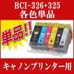 CANON(キャノン) 互換インクカートリッジ BCI-326/325 各色単品 BCI-325PGBK BCI-326C BCI-326M BCI-326Y BCI-326BK BCI-326GY MG8230 MG8130 MG5330 MG6130