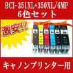 CANON(キャノン) 互換インクカートリッジ BCI-351XL+350XL/6MP 6色セット BCI-350XLPGBK BCI-351XLC BCI-351XLM BCI-351XLY BCI-351XLBK BCI-351XLGY ピクサス
