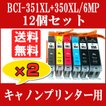 CANON(キャノン) 互換インクカートリッジ BCI-351XL+350XL/6MP 6色セット×2パック BCI-350XLPGBK BCI-351XLC BCI-351XLM BCI-351XLY BCI-351XLBK BCI-351XLGY