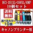 【自由選択 10個】CANON(キャノン) 互換インク BCI-351XL+350XL/6MP BCI-350XLPGBK BCI-351XLC BCI-351XLM BCI-351XLY MG7130 MG6530 MG6330 iP8730