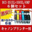 【自由選択 6個】CANON(キャノン) 互換インクカートリッジ BCI-351XL+350XL/6MP BCI-350XLPGBK BCI-351XLC BCI-351XLM BCI-351XLY BCI-351XLBK BCI-351XLGY
