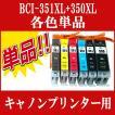 CANON (キャノン) 互換インクカートリッジ 各色単品 BCI-350XLPGBK BCI-351XLC BCI-351XLM BCI-351XLY BCI-351XLBK BCI-351XLGY MG7130 MG6530 MG6330 MG5530