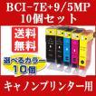 【自由選択 10個】CANON(キャノン) 互換インク BCI-7E+9/5MP BCI-9BK BCI-7eC BCI-7eM BCI-7eY BCI-7eBK PIXUS MP970 MP960 MP950 MP830 MP810 MP800