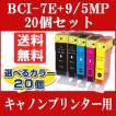【自由選択 20個】CANON(キャノン) 互換インク BCI-7E+9/5MP BCI-9BK BCI-7eC BCI-7eM BCI-7eY BCI-7eBK PIXUS MP970 MP960 MP950 MP830 MP810 MP800