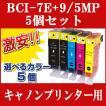 【自由選択 5個】CANON(キャノン) 互換インク BCI-7E+9/5MP BCI-9BK BCI-7eC BCI-7eM BCI-7eY BCI-7eBK PIXUS MP970 MP960 MP950 MP830 MP810 MP800