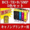 CANON(キャノン) 互換インクカートリッジ 顔料 BCI-7E+9/5MP 5色セット BCI-9BK BCI-7eC BCI-7eM BCI-7eY BCI-7eBK PIXUS MP970 MP960 MP950 MP830 MP810 MP800