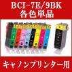 CANON (キャノン) 互換インクカートリッジ 各色単品 PIXUS BCI-9BK BCI-7eC BCI-7eM BCI-7eY BCI-7eBK BCI-7ePC BCI-7ePM BCI-7eG BCI-7eR