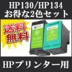 HP ( ヒューレット・パッカード ) リサイクルインク HP130 HP134 各色1個(計2個) Deskjet 5740 6840 Officejet 7210 7410 Photosmart 8753 2575 2610 2710