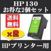 HP ( ヒューレット・パッカード ) リサイクルインク HP130 C8767HJ (ブラック) お得な2個セット Deskjet 5740 6840 Officejet 7210 7410 Photosmart 8753 2575a