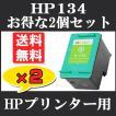 HP ( ヒューレット・パッカード ) リサイクルインク HP134 C9363HJ (カラー) お得な2個セット Photosmart 325 335 385 475 8753 2575 2575a 2610 2710 C4180