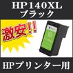 HP ( ヒューレット・パッカード ) リサイクルインク HP140XL CB336HJ Officejet J5780 J6480 Photosmart C4380 C4275 C4480 C4486 C4490 C4580 C5280 D5360