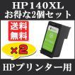 HP ( ヒューレット・パッカード ) リサイクルインク HP140XL CB336HJ お得な2個セット Officejet J5780 J6480 Photosmart C4380 C4275 C4480 C4486 C4490 C4580