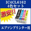 EPSON (エプソン) IC61 IC62互換インクカートリッジ IC4CL6162 4色セット ICBK61 ICC62 ICM62 ICY62 PX-203 PX-503A PX-504A PX-603F PX-605F PX-675F Colorio