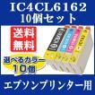 【自由選択 10個】EPSON (エプソン) IC61 IC62互換インクカートリッジ IC4CL6162 ICBK61 ICC62 ICM62 ICY62 PX-503A PX-504A PX-603F PX-605F PX-675F Colorio