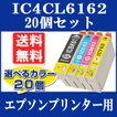 【自由選択 20個】EPSON (エプソン) IC61 IC62互換インクカートリッジ IC4CL6162 ICBK61 ICC62 ICM62 ICY62 PX-503A PX-504A PX-603F PX-605F PX-675F Colorio