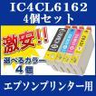【自由選択 4個】EPSON (エプソン) IC61 IC62互換インクカートリッジ IC4CL6162 ICBK61 ICC62 ICM62 ICY62 PX-503A PX-504A PX-603F PX-605F PX-675F Colorio