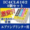 【自由選択 8個】EPSON (エプソン) IC61 IC62互換インクカートリッジ IC4CL6162 ICBK61 ICC62 ICM62 ICY62 PX-503A PX-504A PX-603F PX-605F PX-675F Colorio