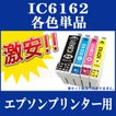 EPSON (エプソン) 互換インクカートリッジ IC61 IC62系各色単品 ICBK61 ICC62 ICM62 ICY62 PX-203 PX-204 PX-205 PX-503A PX-504A PX-603F PX-605F Colorio
