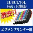 EPSON (エプソン) IC70 互換インクカートリッジ IC6CL70L 6色セット ICBK70L ICC70L ICM70L ICY70L ICLC70L ICLM70L EP-306 EP-706A EP-775A EP-775AW