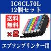 EPSON (エプソン) IC70 互換インク IC6CL70L 6色セット×2パック ICM70L ICY70L ICLC70L ICLM70L EP-306 EP-706A EP-775A