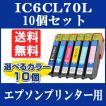 【自由選択 10個】EPSON (エプソン) IC70 互換インクカートリッジ IC6CL70L ICBK70L ICC70L ICM70L ICY70L ICLC70L ICLM70L EP-306 EP-706A EP-775A
