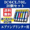 【自由選択 20個】EPSON (エプソン) IC70 互換インクカートリッジ IC6CL70L ICBK70L ICC70L ICM70L ICY70L ICLC70L ICLM70L EP-306 EP-706A EP-775A