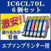 【自由選択 6個】EPSON (エプソン) IC70 互換インクカートリッジ IC6CL70L ICBK70L ICC70L ICM70L ICY70L ICLC70L ICLM70L EP-306 EP-706A EP-775A