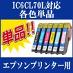 EPSON (エプソン) 互換インクカートリッジ IC70系 各色単品 IC6CL70L ICBK70L ICC70L ICM70L ICY70L ICLC70L ICLM70L EP-306 EP-706A EP-775A EP-775AW EP-776A