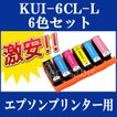 EPSON エプソン 互換インクカートリッジ KUI-6CL-L 6色セット増量 EP-879AB EP-879AR EP-879AW EP-880AB EP-880AN EP-880AR EP-880AW