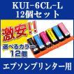 【自由選択 12個】EPSON エプソン 互換インク KUI-6CL-L対応 EP-879AB EP-879AR EP-879AW EP-880AB EP-880AN EP-880AR EP-880AW