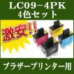 BROTHER(ブラザー) 互換インクカートリッジ LC09-4PK 各色1個(計4個) MFC-5840CN MFC-840CLN MFC-830CLN/CLWN MFC-820CN MFC-620CLN PRIVIO