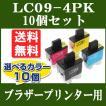 【自由選択 10個】BROTHER (ブラザー)互換インクカートリッジ LC09-4PK対応 LC09BK LC09C LC09M LC09Y MFC-5840CN MFC-840CLN MFC-830CLN/CLWN