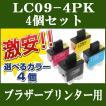 【自由選択 4個】BROTHER (ブラザー)互換インクカートリッジ LC09-4PK対応 LC09BK LC09C LC09M LC09Y MFC-5840CN MFC-840CLN MFC-830CLN/CLWN