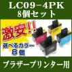 【自由選択 8個】BROTHER (ブラザー)互換インクカートリッジ LC09-4PK対応 LC09BK LC09C LC09M LC09Y MFC-5840CN MFC-840CLN MFC-830CLN/CLWN
