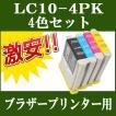 BROTHER(ブラザー) 互換インクカートリッジ LC10-4PK 各色1個(計4個) LC10BK LC10C LC10M LC10Y MFC-5860CN MFC-880CDN/CDWN MFC-870CDN/CDWN MFC-860CDN