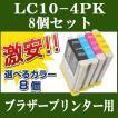 【自由選択 8個】BROTHER (ブラザー)互換インクカートリッジ LC10-4PK LC10BK LC10C LC10M LC10Y MFC-5860CN MFC-880CDN/CDWN MFC-870CDN/CDWN MFC-860CDN