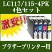 BROTHER(ブラザー) 互換インクカートリッジ LC117/115-4PK 各色1個(計4個) LC117BK LC115C LC115M LC115Y MFC-J4910CDW MFC-J4810DN MFC-J4510N DCP-J4215N