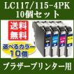 【自由選択 10個】BROTHER (ブラザー)互換インクカートリッジ LC117/115-4PK LC117BK LC115C LC115M LC115Y MFC-J4910CDW MFC-J4810DN PRIVIO