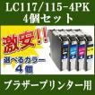 【自由選択 4個】BROTHER (ブラザー)互換インクカートリッジ LC117/115-4PK LC117BK LC115C LC115M LC115Y DCP-J4210N MFC-J4910CDW MFC-J4810DN PRIVIO