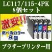 【自由選択 8個】BROTHER (ブラザー)互換インクカートリッジ LC117/115-4PK LC117BK LC115C LC115M LC115Y MFC-J4910CDW MFC-J4810DN MFC-J4510N PRIVIO