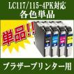 BROTHER(ブラザー) LC117/115系 互換インクカートリッジ 各色単品 LC117BK LC115C LC115M LC115Y LC117/115-4PK対応 MFC-J4910CDW MFC-J4810DN MFC-J4510N