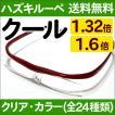 ハズキルーペ クールハズキ ブルーライト対応 クリアレンズ 1.32倍 赤 白 紫 黒