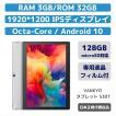 VANKYO S30T 32G Android タブレット | 10.1インチ 1920*1200IPS 8コアCPU  1300/800万画素カメラ GPSセンサー 専用フィルム付 3GB RAM