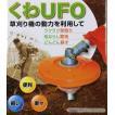 くわUFO KUFO-25T/ 草刈機 刈払機用 スイング安全板機能 草刈り機の動力を利用 女性 高齢者/ 東明テック