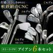 アイアンセット6本セットCNC軟鉄鍛造TEAMTOHOキャビティバックゴルフクラブ