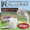 ウェッジ 匠 目録ギフトセット! 当店で一番売れている人気 ウェッジ 2次会・ゴルフのコンペ 結婚式 二次会 景品 賞品