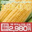 送料無料 福島県産トウモロコシ おおもの  6〜8本 約3kg